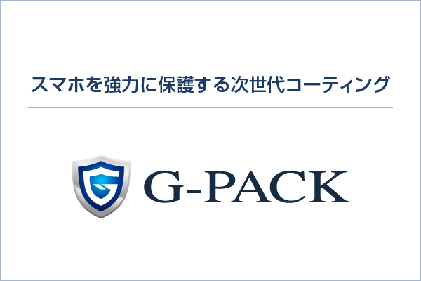 スマホコーティングG-PACK(抗菌)