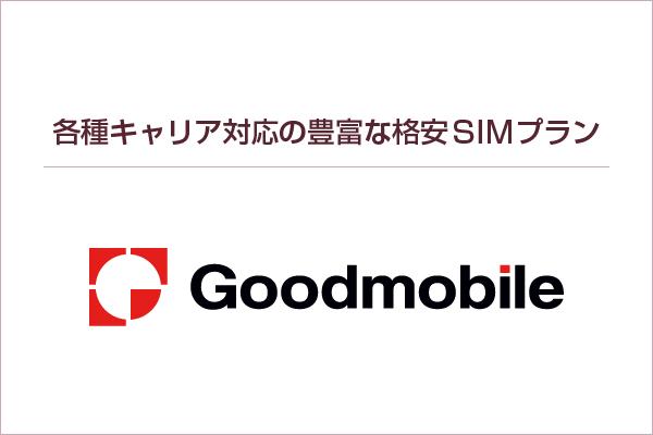各種キャリア対応の豊富な格安SIM