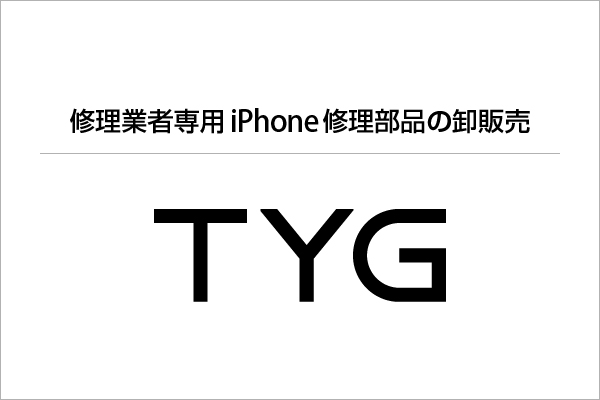 iPhone修理業者専用の部品卸販売